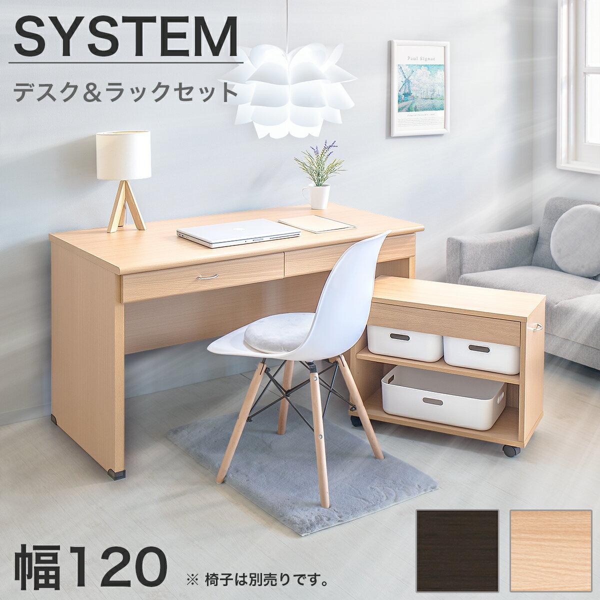 学習机 システムデスク2点セット 幅120cm パソコンデスクPCデスク パソコンラック …...:kagudoki:10000009
