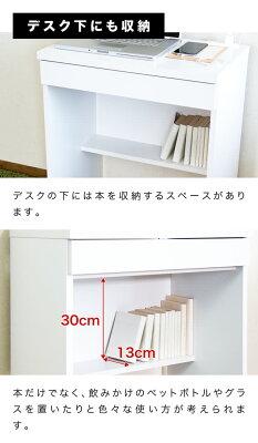 省スペーススリムデスク幅60cm奥行39cm白ホワイトパソコンデスクパソコンラックPCデスクパソコン台書斎机スマートひとり暮らし1R1Kパソコンデスク木製薄型通販送料無料新生活