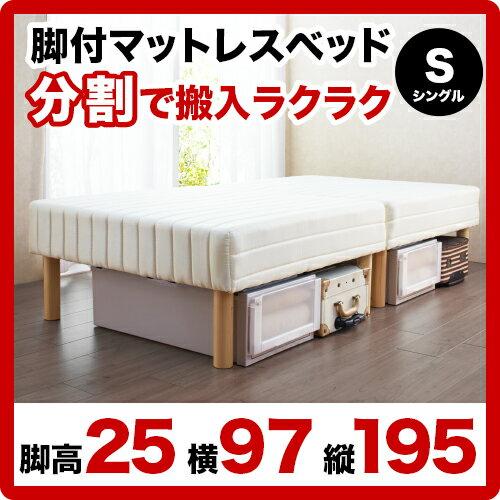 脚付きマットレス シングル 分割 脚の高さ 25cm ベッド 脚付きマットレスベッド シングルベッド 下収納 2分割 二分割 脚付 足付き マットレス 脚付きマット 脚付きベッド ボンネルコイル コイルマットレス スプリングマットレス 寝具 送料無料