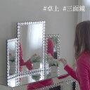 三面鏡 卓上 MIRAYU 鏡 キラキラ ロイヤルモダンミラー 豪華 高級 クリスタル 装飾 卓上ミラー テーブルミラー ロイヤルミラー スタンドミラー 卓上鏡メイクミラー 化粧 玄関 クローゼット ガラス ファッションミラー ルームミラー rvpr