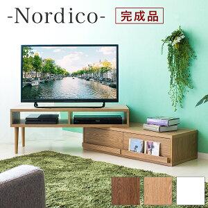 【完成品】 テレビ台 幅100cm〜180cm nordico ノルデ