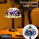 【今だけプレゼント、LED電球を無料でセット】ステンドグラス 照明 ランプ スタンド ランプシェード ティファニー風 青 8インチ テーブルランプ ベッドサイドライト アンティーク レトロ ライト 卓上ランプ ブルー クラシック おしゃれ かわいい ヴィトライユ リスブルー