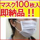●即日出荷可能!●学生・小柄な女性に!即納品のマスクです!!マスク即納品100枚入り! 子供向け 少し幅が小さめ ディスポーザブル マスク 使い捨てマスク 午後の注文は翌日発送