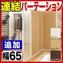 日本製 突っ張りパーテーションボード 連結パーツ用 幅65cm  ナチュラル/...