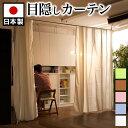 突っ張り目隠しカーテン  ホワイト/ブルー/ブラウン/グリーン/ピンク エ...