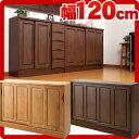 日本製 完成品 天然木アルダー カウンター下収納 引戸 幅120cm窓下収納 キッチンカウンター下収...
