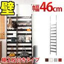 壁面収納 つっぱり 木製 NEW ラダーラック 幅46 棚板2枚付き 店舗用 薄型 ...