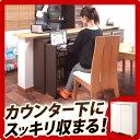 日本製 完成品カウンター下収納 小型デスク 幅60cm高さ8...