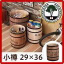 木樽 高さ36cm 小樽 コーヒー樽 国産ヒノキ製 おしゃれ カントリー調 カントリー風 ア