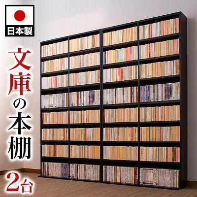 本棚幅90cm高さ180cmコミックマンガビデオ文庫収納2台セット【SB35182】