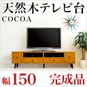 ココアTV台、幅150cmで大型テレビに対応の完成品、北欧風...