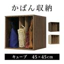 かばん 収納 バッグ カバンハウス キューブ正方形 幅45高45cm クローゼットのバッグかばん収納...