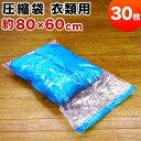 【送料無料】 衣類圧縮袋L 収納ケース ストッカー用 30枚セット 【衣L x30】 衣類圧縮袋 縦