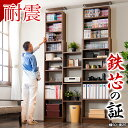 【本物】 本棚 耐震突っ張り本棚 幅60...