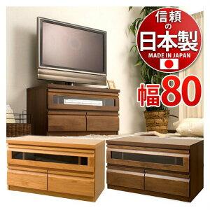テレビボード 幅80 木製 日本製アルダー材天然木 アル