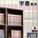 本棚 書棚 強化書棚 幅60の筋肉シェルフ シックなダークブラウン 木製 板厚2.5cmと頑丈 辞書や辞典 図鑑や専門書などの重い書籍や雑誌 書類など大量に保管や整理が可能な本棚 たわまない丈夫で強い書棚 応接室や社長室 書斎に映えるカッコいい本棚 送料無料
