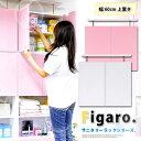 サニタリーラック【Figaro】幅60cm上置き 送料無料 STR-60UP