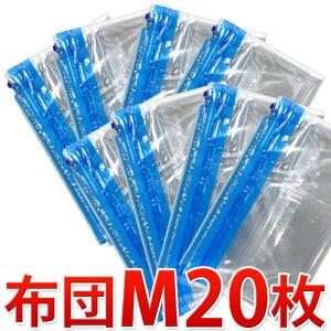 ふとん圧縮袋 収納袋 M 人気20枚セット【布M x20】ふ