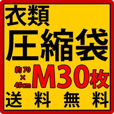【送料無料】衣類圧縮袋M収納ケースストッカー用激安30枚セット【衣M×30】衣類圧縮袋トラベル収納【送料無料】北欧アウトレット薄型【smtb-k】【w1】