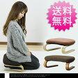 座椅子 送料無料 正座椅子 ブラウン ナチュラル ベージュ 幅45 軽量 2.5kg かわいい 座イス 木製 曲木 正座いす コンパクト 座いす 極厚 クッション おすすめ 正座 椅子 おしゃれ ローチェア 10P09Jul16 A-S8