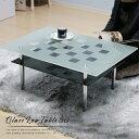 【アウトレット 訳あり】テーブル ミストガラステーブ