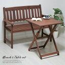 ガーデン テーブル 2点 セット LAVAGE ガーデンベンチ