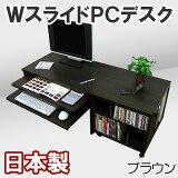 这家工厂 - 电脑桌设计的产品与两阶段滑动架白色电脑桌为低自然棕色小寒小寒基本现代化的日本瓦(双)作出的使用而设计的滑动架设计![パソコンデスク ロータイプ パソコンラック 国産 机 ローデスク デスク システム