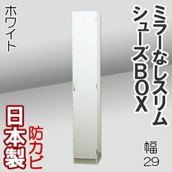 スリムタイプシューズボックス【鏡なし】/ホワイト