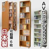 CD収納 DVD収納 コミック収納 本収納 日本製 CDラック DVDラック コミックラック ビデオラック 多目的ラック 木製 薄型 CD DVD コミック ビデオ 文庫本 収納 本棚 書棚 収納棚 本箱 日本製 1台4役 AVワゴン(本体:可動棚6枚入)