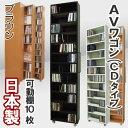 CD収納 DVD収納 コミック収納 本収納 日本製 CDラック DVDラック コミックラック ビデオラック 多目的ラック 木製 薄型 CD DVD コミック ビ...