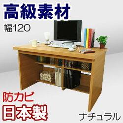 WIDEパソコンデスク幅120【デスク単品】/ナチュラル
