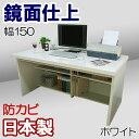 パソコンデスク 国産 幅150 奥行74 パソコンラック 机 ワイド デスク システムデスク PC