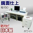 パソコンデスク 国産 幅150 パソコンラック 机 システムデスク PCラック ...