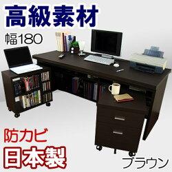 WIDEパソコンデスク幅180cm【3点セット】/ブラウン