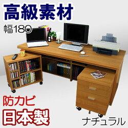 WIDEパソコンデスク幅180cm【3点セット】/ナチュラル