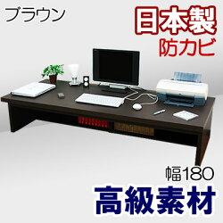 WIDEパソコンデスク幅180cm【ロータイプ】/ブラウン
