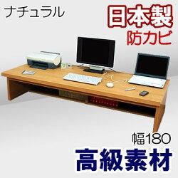 WIDEパソコンデスク幅180cm【ロータイプ】/ナチュラル