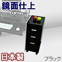 ワゴン チェスト【素材が違います】◆鏡面仕上げ仕様◆パソコンデスク(ハイタイプ用)【ワゴン単品】日本製 高品質 強度抜群 机用 サイドラック 木製