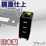 ワゴン チェスト 引き出し 日本製 幅30 奥行45 ハイ サイドチェスト キャビネット サイドテーブル 引出し デスク用 キャスター付 シンプル キャスター付き 本収納 CD収納