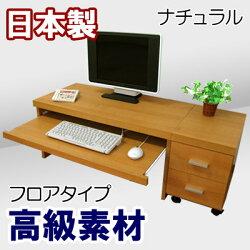 パソコンデスク(フロアタイプ)【2点セット】/ナチュラル