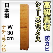 高級下駄箱(幅30)//ナチュラル
