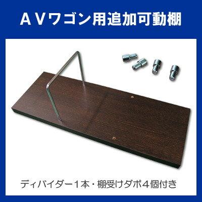 1台4役 AVワゴン(スリムワゴン)用追加可動棚(棚受けダボ付き)...:kagufactory:10000348