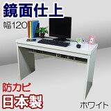 パソコンデスク 国産 幅120 奥行44.5 パソコンラック 机 デスク スリム 薄型 PCラック システムデスク パソコン台 PCデスク 書斎机 学習机 事務机 収納 書斎デスク