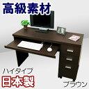 パソコンデスク 机 デスク 日本製 パソコンラック システムデスク 薄型 スリム PCラック 引出