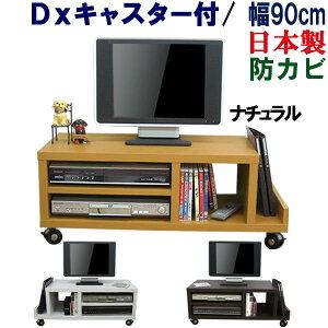【丈夫なキャスター付】テレビ台 ローボード 国産 幅9