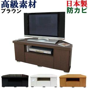 【極厚の天板】コーナー テレビ台 国産 幅110 奥行44.