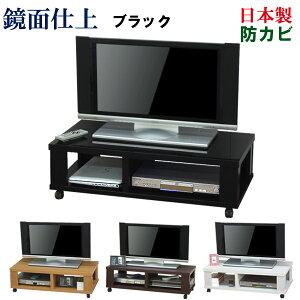 【強度抜群・国産】テレビ台 ローボード 幅90 奥行45