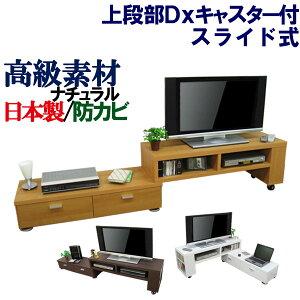【極厚の天板】送料無料 テレビ台 ローボード 国産 幅
