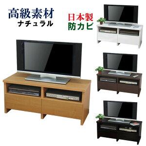 テレビ台 ローボード 日本製 幅110 奥行44.5 テレビラ