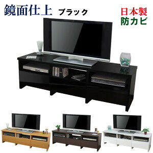 テレビ台 ローボード 日本製 幅163 奥行44.5 テレビラ